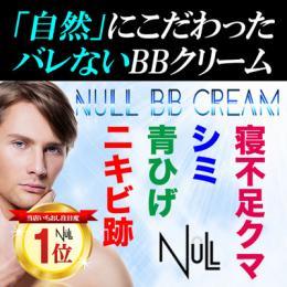 得する販売店情報|NULL BBクリームはドンキや …