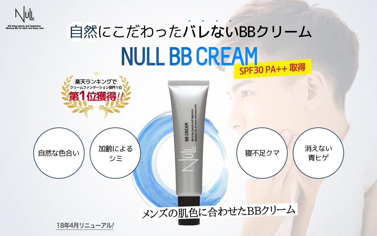 NULL BBクリーム ニキビ にきび 青髭 青ヒゲ 青ひげ クマ くすみ シミ 紫外線 日焼け止め
